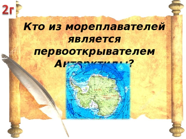 Кто из мореплавателей является первооткрывателем Антарктиды?