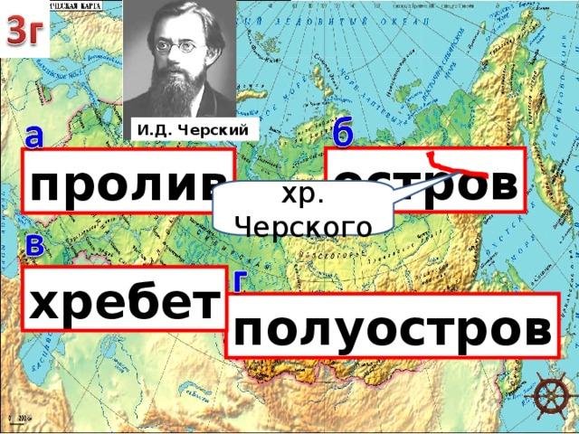 И.Д. Черский остров пролив хр. Черского хребет полуостров