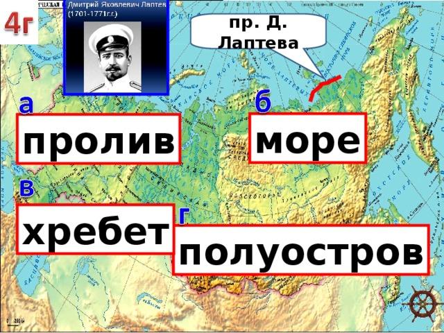 пр. Д. Лаптева море пролив хребет полуостров
