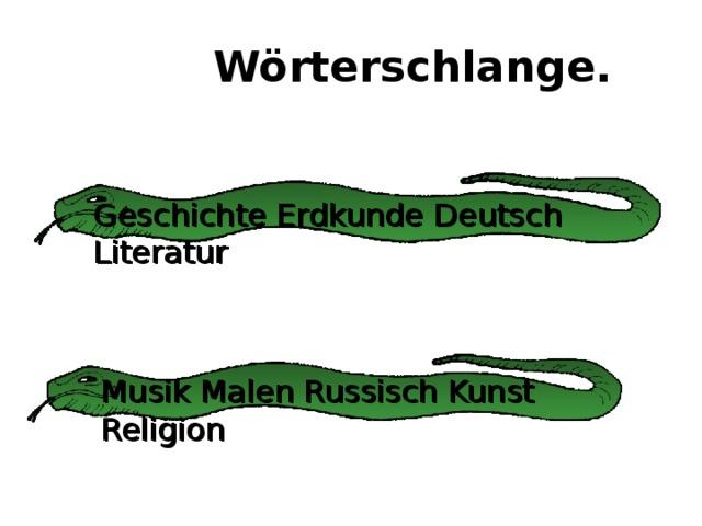 Wörterschlange. Geschichte Erdkunde Deutsch Literatur Musik Malen Russisch Kunst Religion