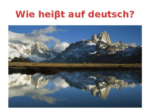 Wie heiβt auf deutsch?
