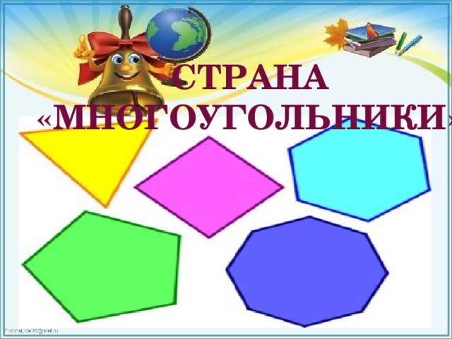 Страна «Многоугольники»