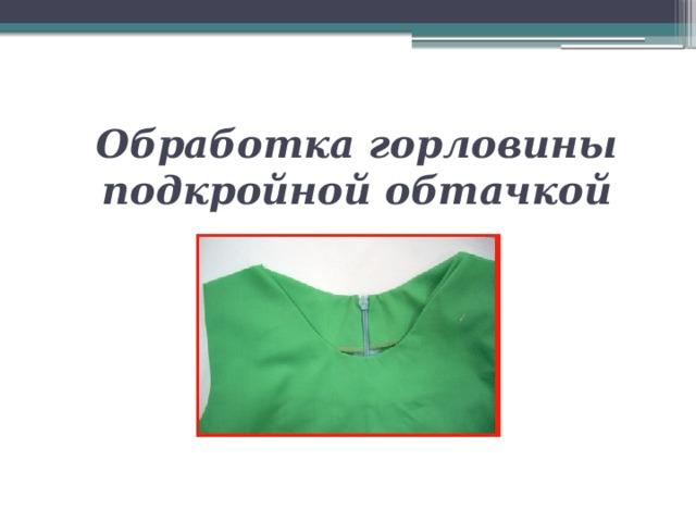 Обработка горловины подкройной обтачкой
