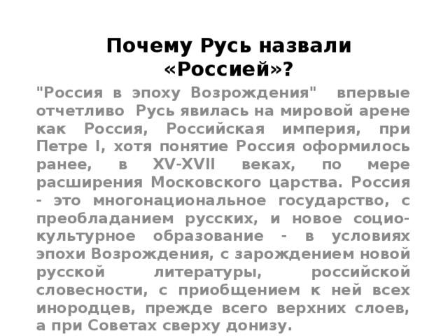 Почему Русь назвали «Россией»?