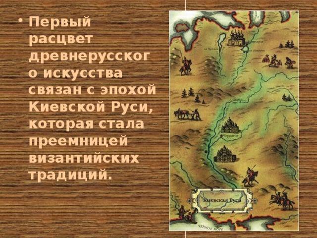 Первый расцвет древнерусского искусства связан с эпохой Киевской Руси, которая стала преемницей византийских традиций.