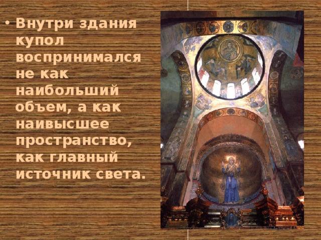 Внутри здания купол воспринимался не как наибольший объем, а как наивысшее пространство, как главный источник света.