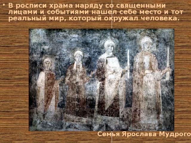 В росписи храма наряду со священными лицами и событиями нашел себе место и тот реальный мир, который окружал человека.