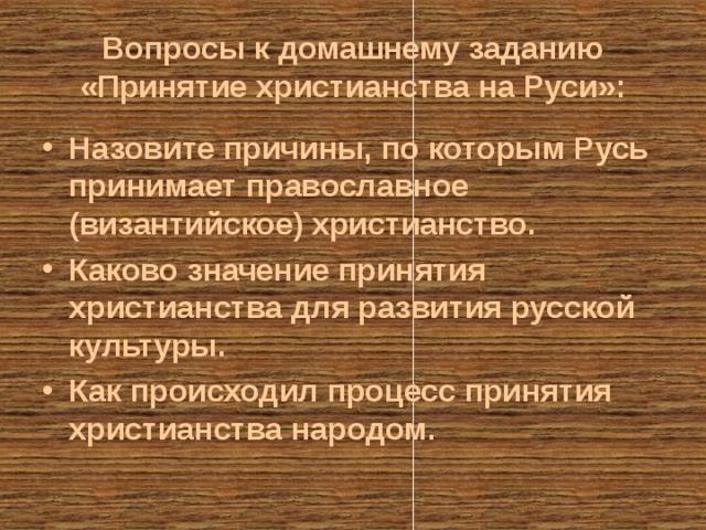Вопросы к домашнему заданию «Принятие христианства на Руси»: