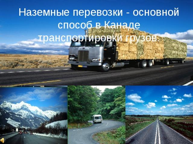 Наземные перевозки - основной способ в Канаде транспортировки грузов.