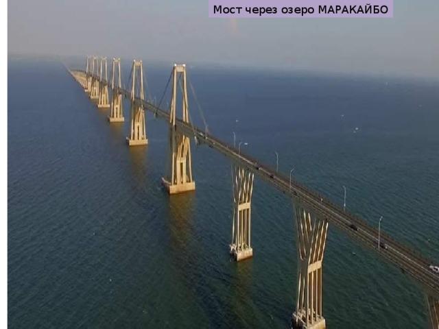 Мост через озеро МАРАКАЙБО