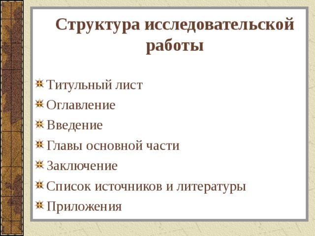 Структура исследовательской работы