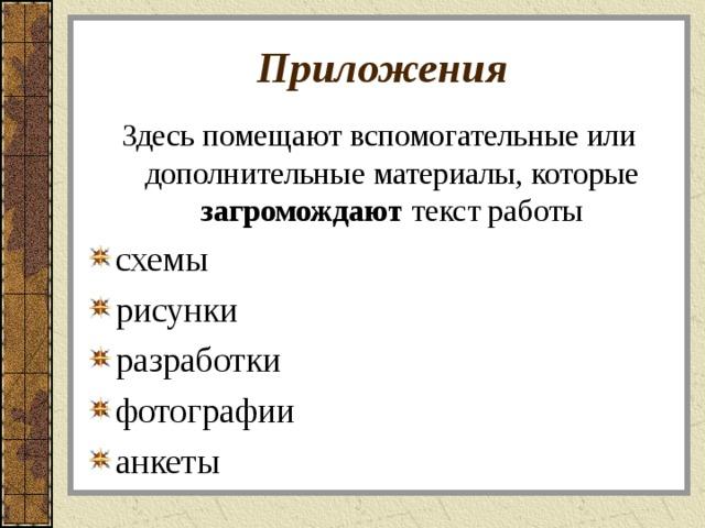 Приложения Здесь помещают вспомогательные или дополнительные материалы, которые загромождают текст работы