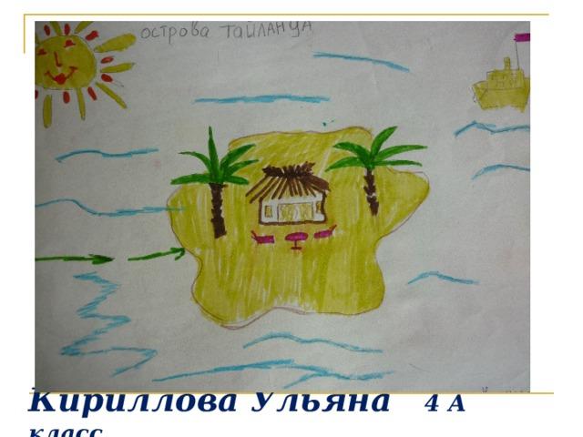 Кириллова Ульяна  4 А класс