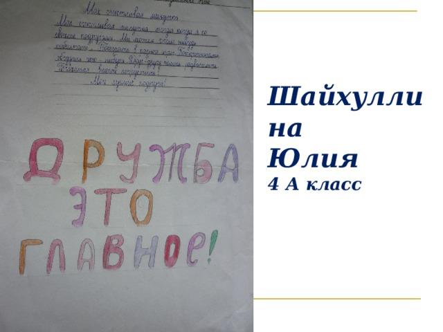 Шайхуллина  Юлия  4 А класс