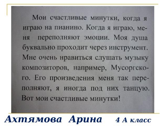 Ахтямова Арина 4 А класс