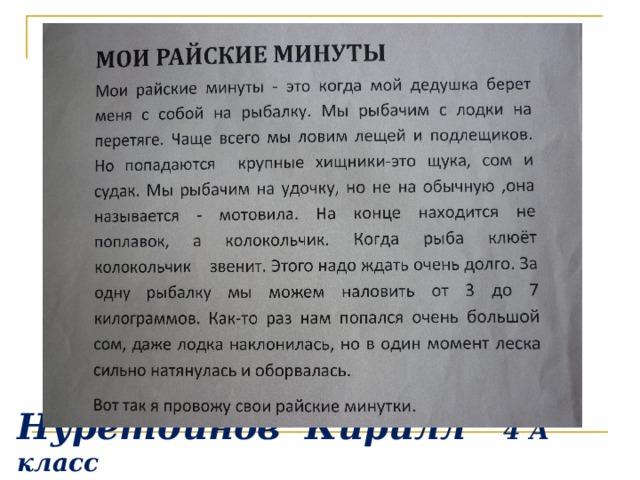 Нуретдинов Кирилл 4 А класс