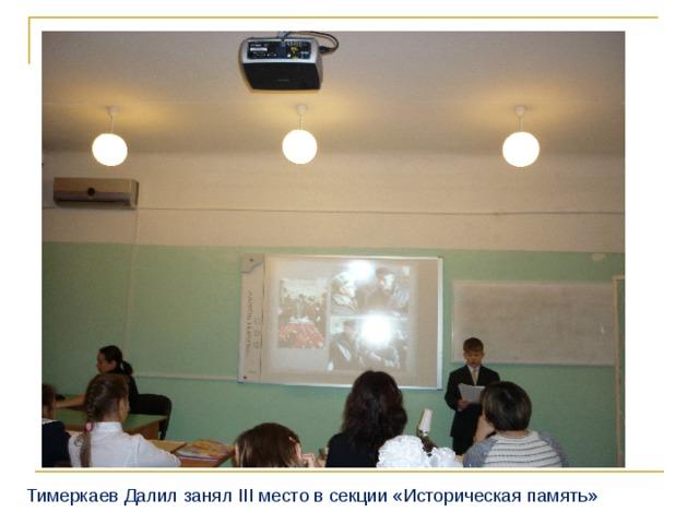 Тимеркаев Далил занял III место в секции «Историческая память»