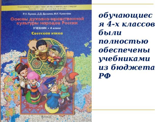 обучающиеся 4-х классов были полностью обеспечены учебниками из бюджета РФ