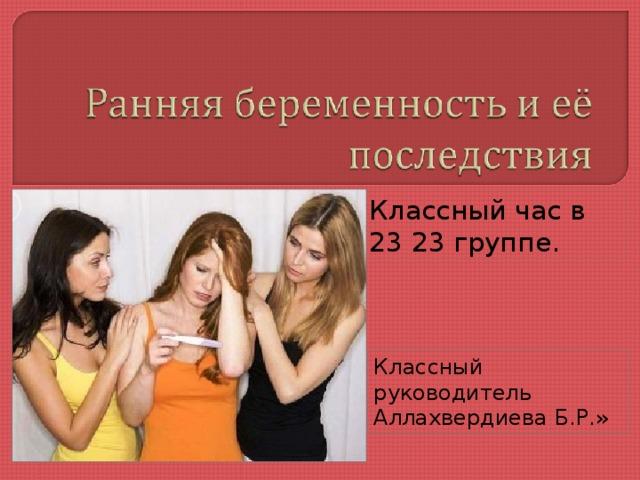 Классный час в 23 23 группе. Классный руководитель Аллахвердиева Б.Р.»