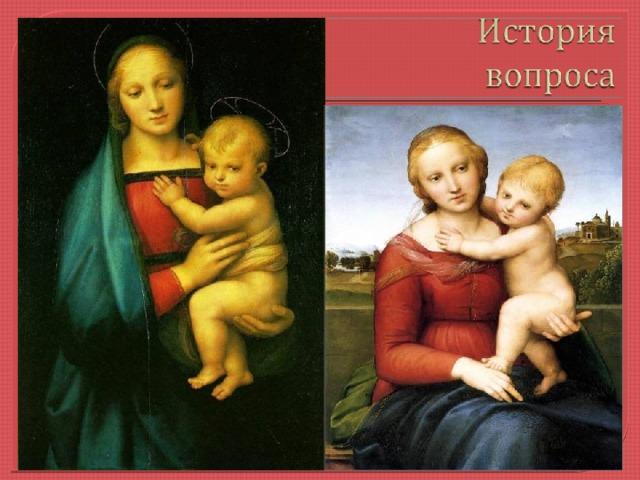 Картина написана Рафаэлем в 1504-1505 годах во Флоренции и по сей день находится в этом городе. Модели на этой картине около 15 лет!