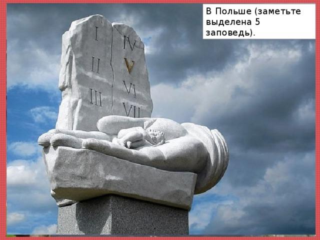 В Польше (заметьте выделена 5 заповедь). В городке Миоры, в Беларуси рядом с костелом - построенный в советское время абортарий, который выходит окнами прямо на этот костел. Из окон больницы его видят женщины. Подростковая беременность полностью изменит вашу жизнь, в не зависимости от того, какое решение относительно ее развития вы примете. Вы всегда будете помнить о ней. Надпись «Мне хочется жить…». Рига. В Калуге Ещё один памятник в Польше - это Мария Мать Жизни.