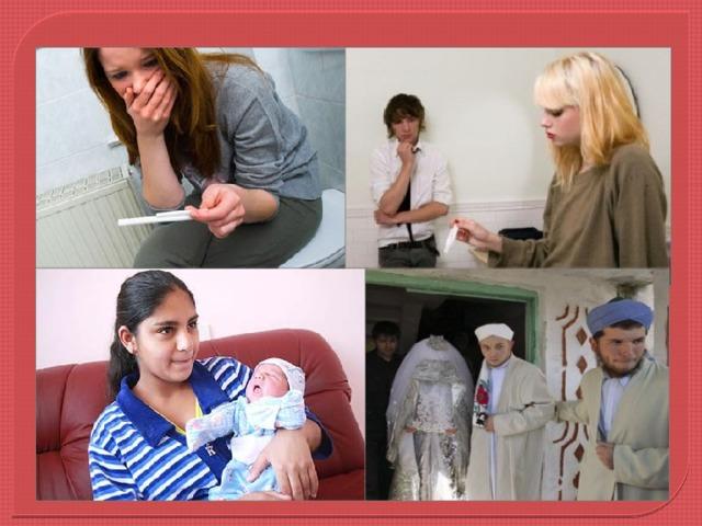 Беременность, наступившая в период до 19 лет (а некоторые врачи утверждают, что до 21 года) считается подростковой беременностью. И, по сути, беременность и роды подростка не отличаются от аналогичных процессов, которые происходят в организме зрелой женщины. Но у будущих мам-подростков значительно повышается риск всевозможных осложнений течения беременности, а также развития патологий не только у матери, но и у ребенка. Ранние браки у мусульманских народов стали традицией, но проблема раннего материнства актуальна и там.