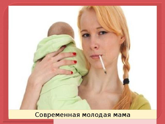 Сама ранняя удачно протекшая беременность была зафиксирована в 1939 году, в городе Paurange, который располагается в Перу.  Лина Медина в возрасте 5 лет, 7 месяцев и 21 дня родила на свет сына, весом около 3 кг. Чем подросток моложе, тем более высок риск для его здоровья, особенно младше 15 лет. В раннем возрасте частота невынашиваемости плода в 2,5 раза выше, чем у взрослых женщин. Девочки от 10 до 14 лет, как правило, рождают мертвых детей или очень слабых, гибнущих впоследствии. Молодые беременные женщины-подростки в 7 раз больше предрасположены к самоубийству, чем другие подростки. Так что тут надо задуматься именно родителям и обществу в целом. Памятник беременной женщине в Минске, Белоруссия Современная молодая мама