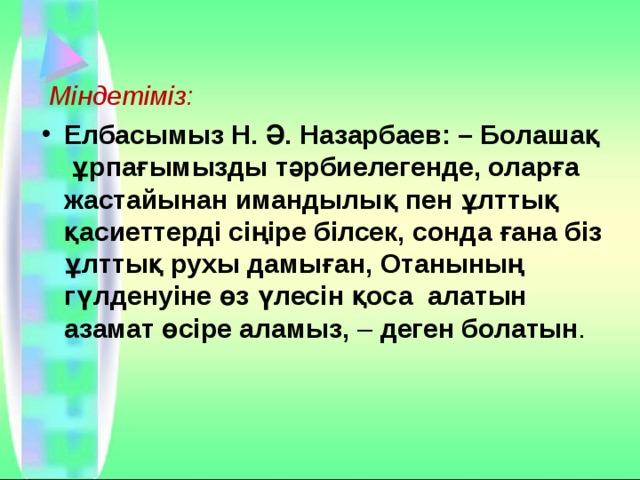 Міндетіміз: