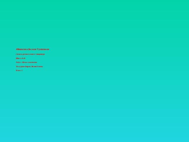 Айткалиева Балжан Улукпановна   учитель русского языка и литературы   Школа  № 19   Раздел : Жизнь и твочество   Тема урока:Струны Великой степи.   Класс: 5