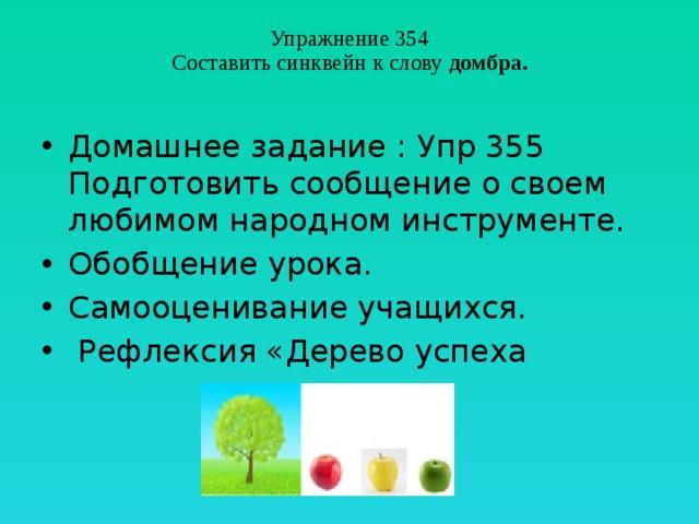 Упражнение 354  Составить синквейн к слову домбра.