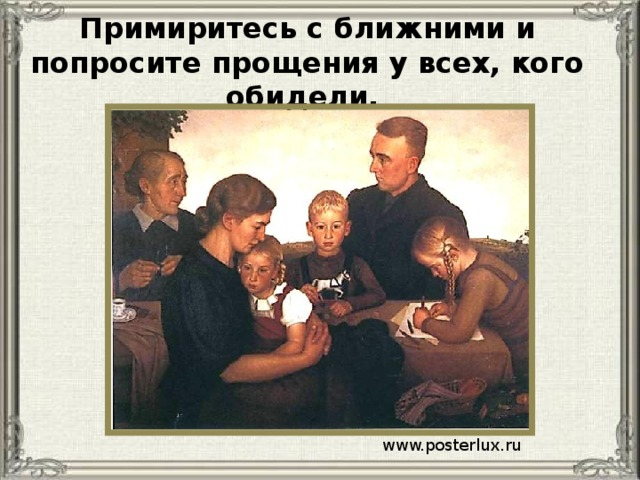 Примиритесь с ближними и попросите прощения у всех, кого обидели. www.posterlux.ru