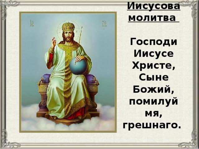 Иисусова молитва   Господи Иисусе Христе, Сыне Божий, помилуй мя, грешнаго.
