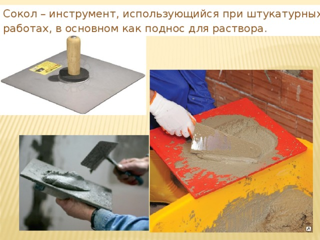 Сокол – инструмент, использующийся при штукатурных работах, в основном как поднос для раствора.