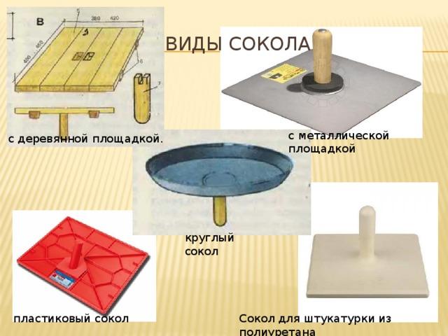 Виды сокола с металлической площадкой  с деревянной площадкой. круглый сокол пластиковый сокол Сокол для штукатурки из полиуретана