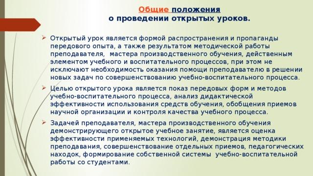 Общие положения   о проведении открытых уроков.