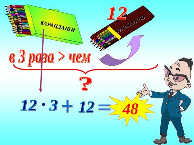 КАРАНДАШИ  КАРАНДАШИ  КАРАНДАШИ  КАРАНДАШИ  48