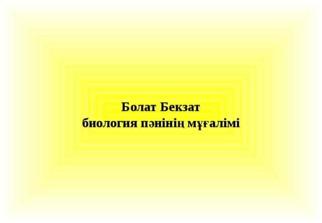 Болат Бекзат биология пәнінің мұғалімі