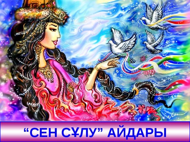 """"""" СЕН СҰЛУ"""" АЙДАРЫ"""