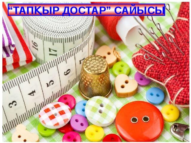 """"""" ТАПҚЫР ДОСТАР"""" САЙЫСЫ"""