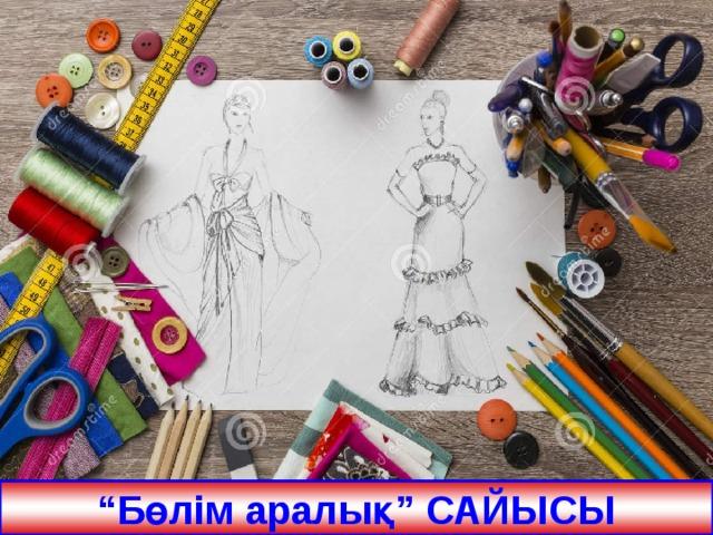 """"""" Бөлім аралық"""" САЙЫСЫ"""