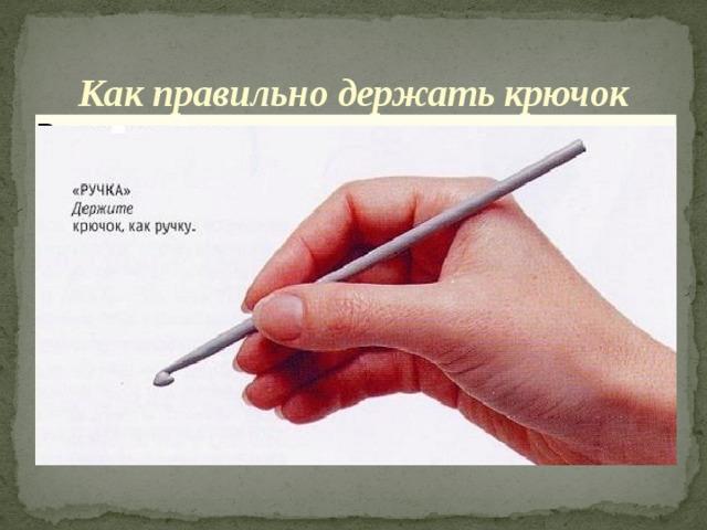 Как правильно держать крючок Вставка рисунка