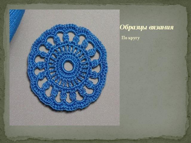Образцы вязания По кругу