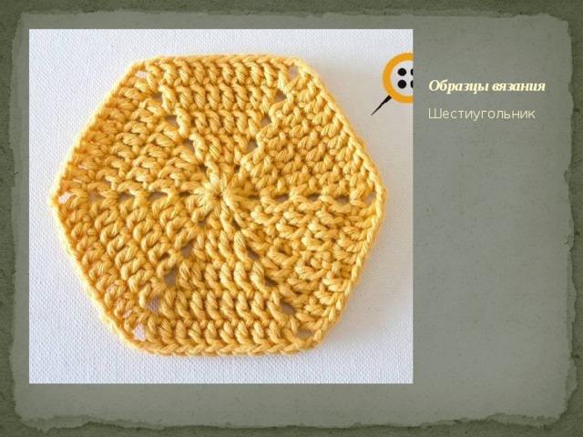 Образцы вязания Шестиугольник