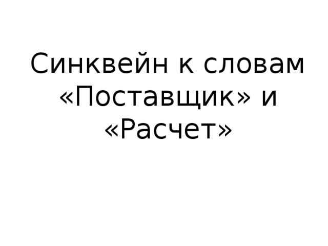 Синквейн к словам «Поставщик» и «Расчет»