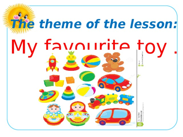 The theme of the lesson: My favourite toy .