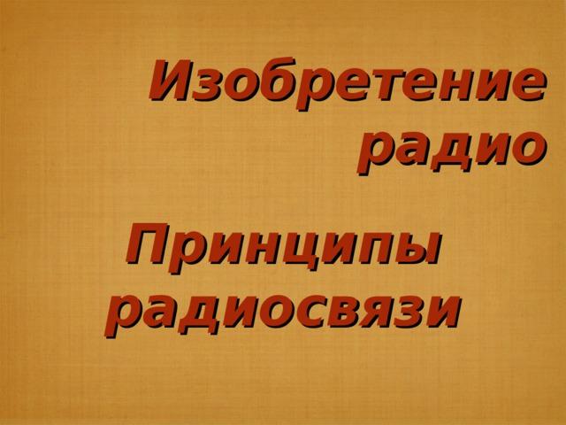 Изобретение радио Принципы радиосвязи