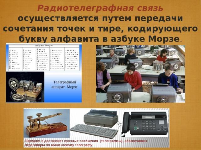 Радиосвязь – передача и прием информации с помощью радиоволн, распространяющихся в пространстве без проводов.   Четыре вида радиосвязи  (отличаются типом кодирования передаваемого сигнала):