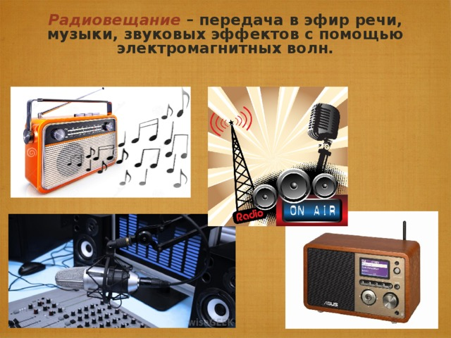 Радиотелеграфная связь  осуществляется путем передачи сочетания точек и тире, кодирующего букву алфавита в азбуке Морзе .
