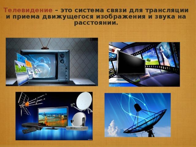 Радиотелефонная связь  – передача подобной информации только для приема конкретным абонентом.