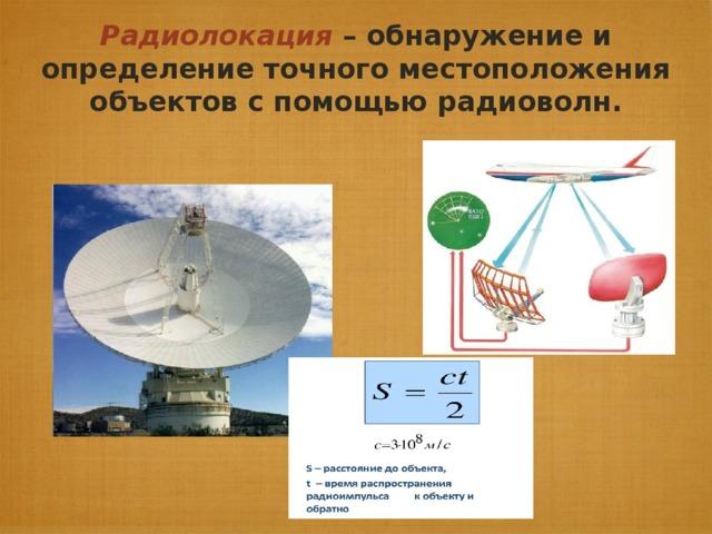 Телевидение – это система связи для трансляции и приема движущегося изображения и звука на расстоянии.